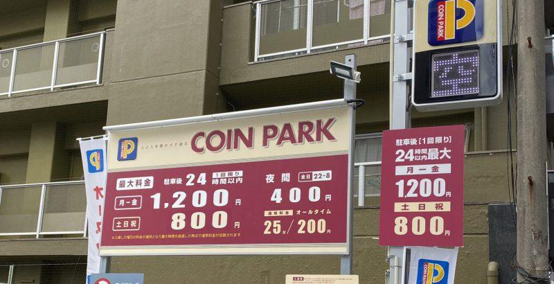 パーキング価格